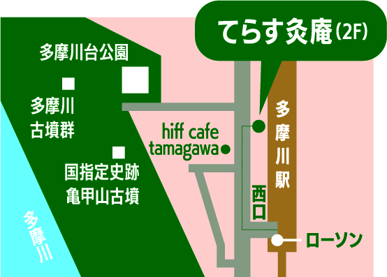てらす灸庵map